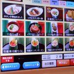 【画像】くら寿司の注文画面がカオス 何屋だよこれ