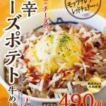 【朗報】松屋、チーズ牛丼を開発してしまう