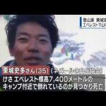 【朗報】登山家・栗城史多さん、死んだ標高がどんどん上がって行く