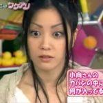 MC「ではここで小向美奈子さんのバッグの中身チェックでーすwww」