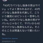 Twitter民「ヤバいから40代独身なんだよ」40代独身「!!!」シュババババ(走り寄ってくる音)