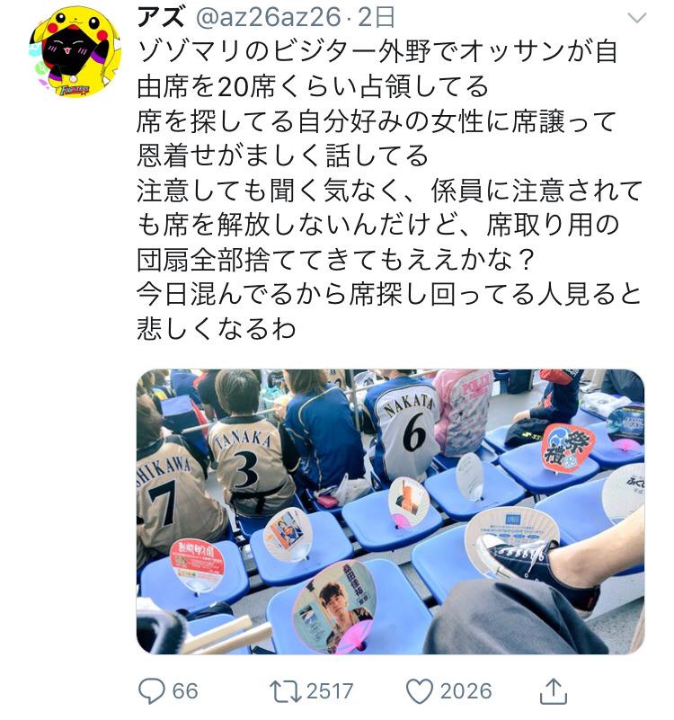 【悲報】野球おじさん、一人で20席を占領する。好みの女がいたら席を解放しハーレムを形成する