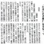 朝日新聞に若者が怒りの投稿「若者の〇〇離れとは全て若者からお金を奪ったせいだ。年寄りは反省しろ」