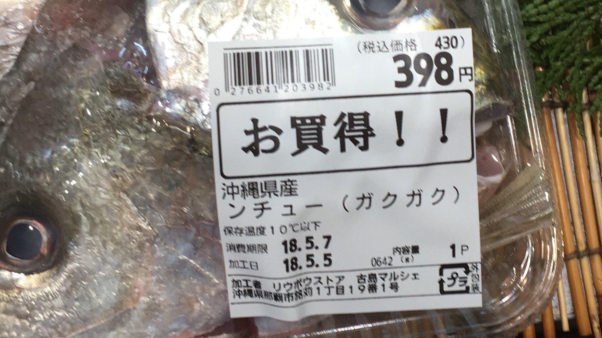 【画像】沖縄スーパー「沖縄名じゃ分からんし、通称も書いたろ」