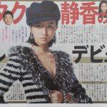 【画像】木村拓哉の娘がモデルデビュー、超かわいいと話題に