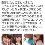 【画像】700万円使って全身整形した女子www
