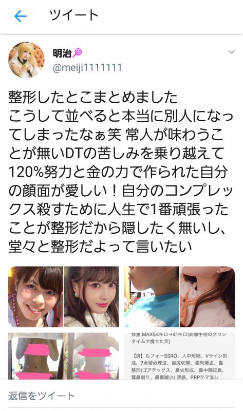 【画像】700万円使って全身整形した女子がコチラw