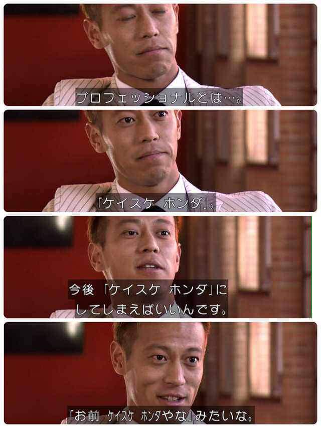 本田圭佑「プロフェショナルとはケイスケホンダ。お前ケイスケホンダやなみたいな」→炎上