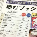 【悲報】ブックオフが赤字続きの理由が判明する メルカリよりゴミ
