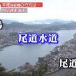【画像】広島の脱走犯が泳いで渡った尾道水道www
