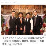 【画像】TOKIO、「昔から4人でしたけど?」みたいな顔して集合写真を撮る