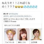 【悲報】りゅうちぇる、驚愕のツイート「うそ!これぼくなの!?」