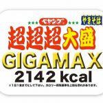 【2,142キロカロリー】ペヤング ソースやきそば超超超大盛GIGAMAX登場