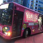 【画像】「♪バーニラバニラ高収入」でお馴染みのバニラ求人、大勢の人を運搬できるバスになる