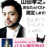 【悲報】山田孝之さん、とんでもない仕事を引き受けてしまう