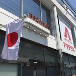 【画像】パチンコ店「大日本アマテラス」がグランドオープン、店頭に日の丸、ロゴは日章旗、安倍総理から祝花