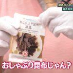 【画像】アイドルの財布、おしゃぶり昆布の袋