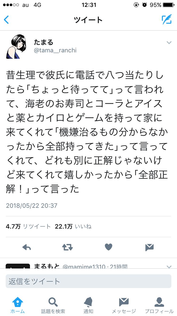 【朗報】女子が生理で機嫌悪い時の正解、発見される!!