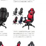 【画像】日本人にフィットした椅子、見つかるwww