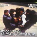【画像】平尾容疑者逮捕の瞬間を撮影した人「カープファンと阪神ファンが喧嘩してるのかと思った」