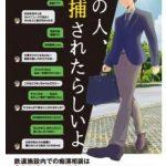 愛知県警の痴漢撲滅キャンペーンポスター「あの人、逮捕されたらしいよ。」が物議。弁護士「これはひどい」