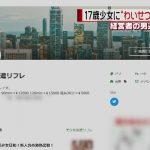 【悲報】新宿の風俗、18歳未満が11人もいて本番までやっていた
