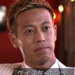 本田圭佑「お前らもケイスケ・ホンダになれ」