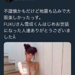 【炎上】大物ラッパー、「地震も込みで大阪楽しかった!」とツイート