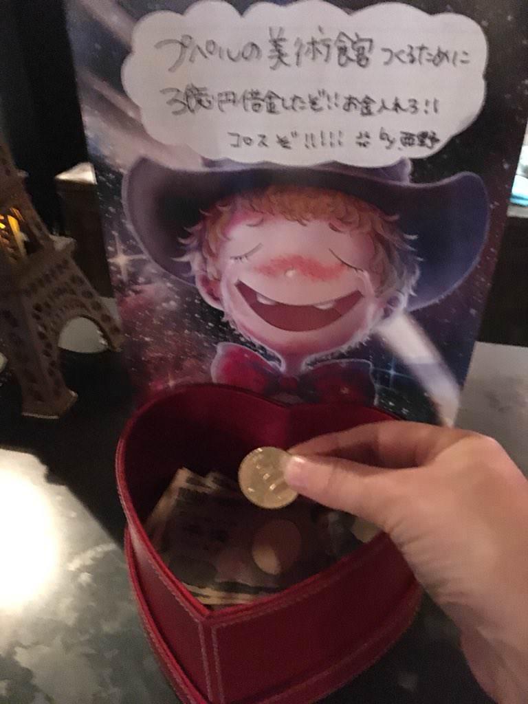 【悲報】キンコン西野、3億円募金を中止する