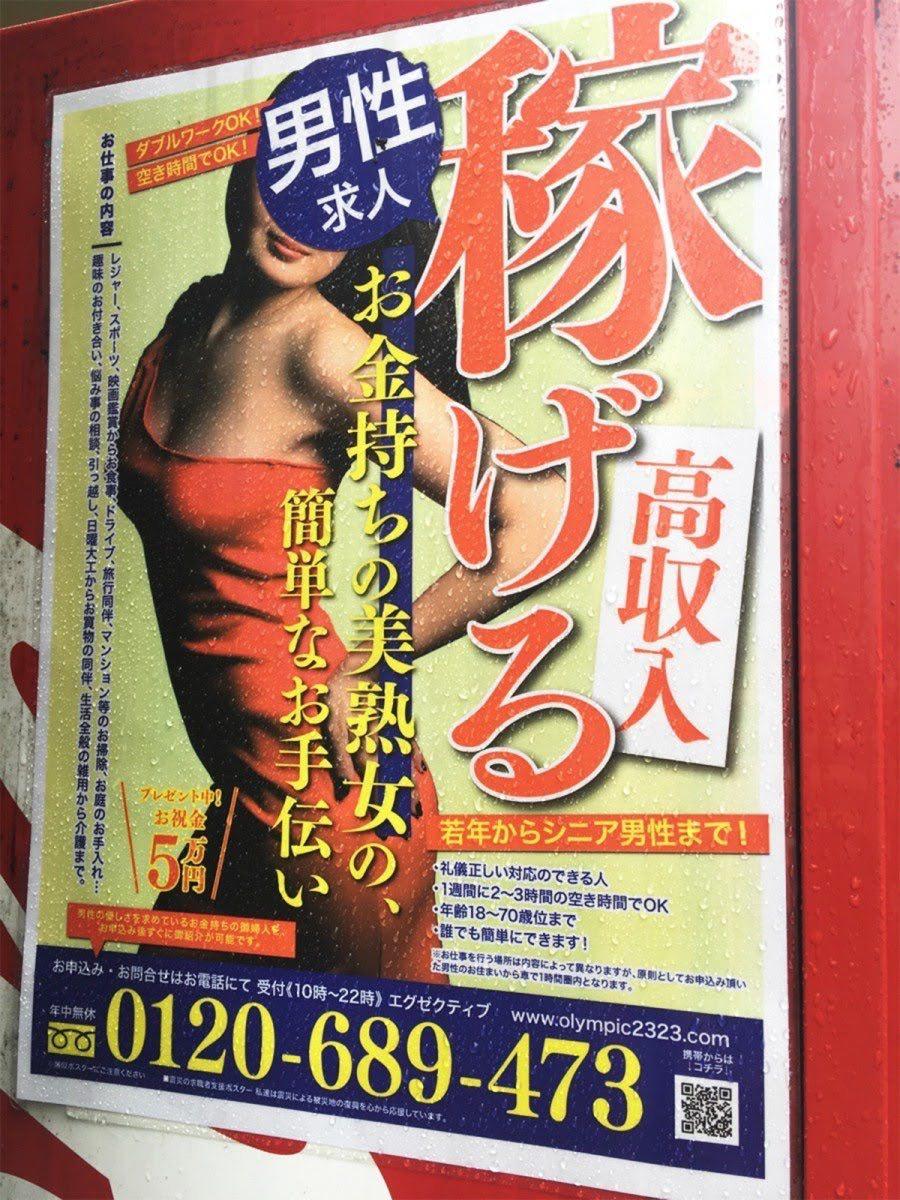 【悲報】「男性求人・お金持ちの美熟女の簡単なお手伝い」のポスター、詐欺だった