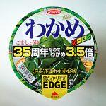 【カップ麺】エースコックのわかめラーメン、35周年でわかめ3.5倍版が登場
