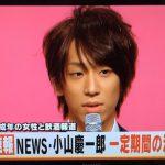 ジャニーズ事務所瀕死…SMAPは解散、TOKIOも活動休止、大麻くん、小山メンバー