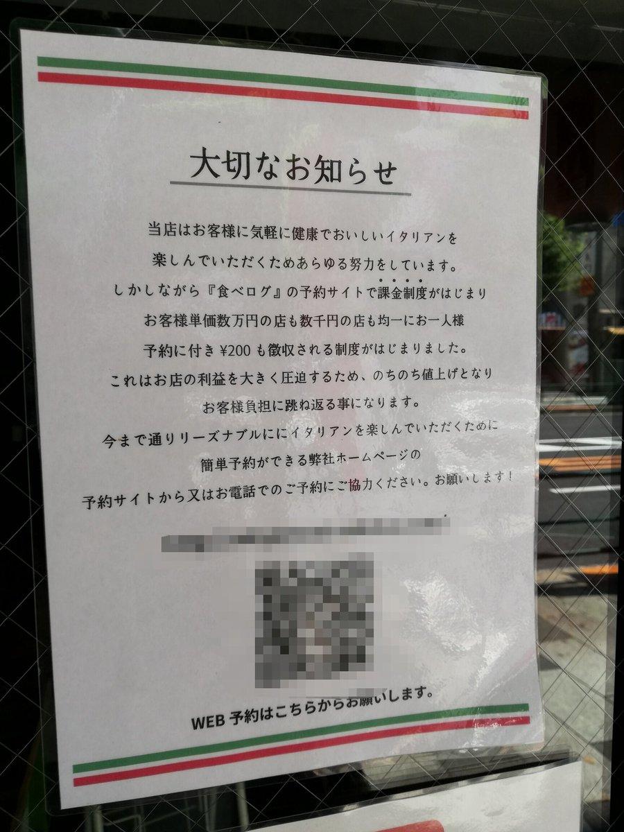 【強欲】食べログ、予約仲介だけで激安店からも1名につき一律200円取っていたことが判明