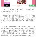 坂口杏里、デリヘル90分80万円デビュー 24時間待機