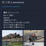 【画像】ツイッターのアニメオタク、ご自慢の愛車を晒してしまう