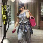 【画像】深田恭子(35)、すっぴん私服姿がマジでエロすぎる