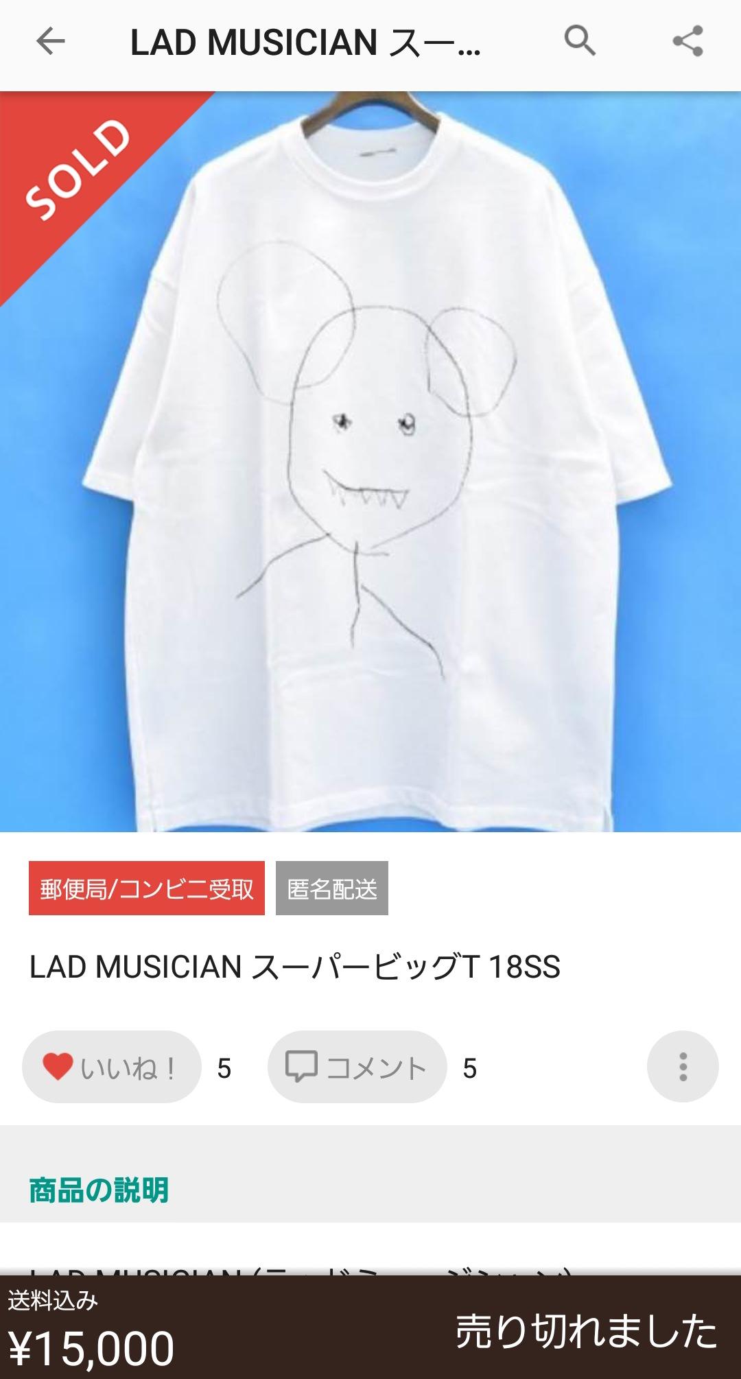 【画像】メルカリ、とんでもないTシャツを売ってしまう