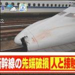 【画像】人と接触か? 新幹線「のぞみ」のボンネットに大きなひび割れが確認される。血痕も