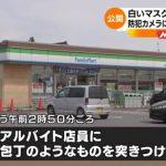 【画像】「40~50歳くらいの女」として画像公開されたコンビニ強盗、28歳の斉藤恵だった