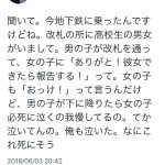 Twitter民「地下鉄で凄い場面に遭遇して泣いた」←18万いいね!