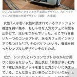 【画像】ダイハツが女社員の意見を無理矢理通して開発した新型軽自動車のデザインがこちら