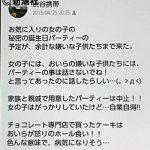 渋谷恭正被告、リンちゃんの親に説教する「子どもから目を離さないのは、親の義務」