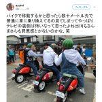 【悲報】まんさん、出川のバイク充電旅のやらせをうっかり暴露してしまう