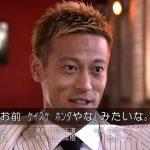 本田圭佑「俺はいずれ日本円を超える通貨を発行する」