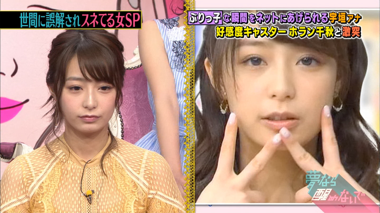 TBS宇垣美里アナ激怒 「ネットにぶりっ子シーンだけ拡散される」