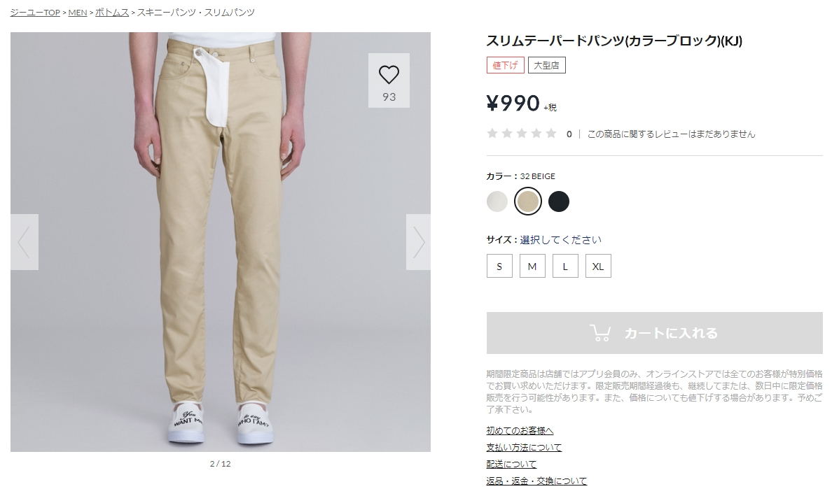【画像】GUの新作ズボン(990円)、股間が強調されるデザインとなっていると話題