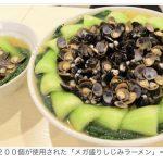 【画像】メガ盛りしじみラーメン4430円、30分以内に食べれば無料や!