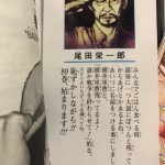 【画像】尾田栄一郎、いじっちゃいけない人間をいじってしまい炎上