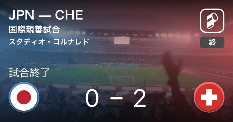 スイス「日本サッカー弱過ぎてびっくりした」