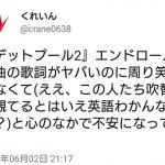 ツイッター有識者「吹き替え版で映画観てる日本人たち、まさか英語が分からないの?」